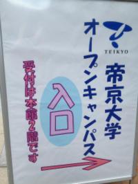 オープンキャンパス@帝京大