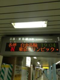 東京五輪!