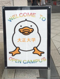 大正大学オープンキャンパス