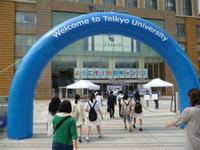 帝京大学オープンキャンパス