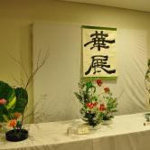 華道発表会2014