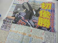 新聞1面デビュー!