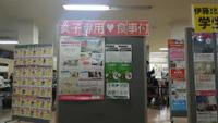 青山学院大学住まい相談会に参加いたしました。