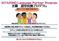 語学交換プログラムを実施します