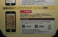 新入生のお勧めスマホアプリ「板橋区防災マップ」