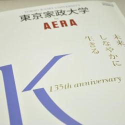東京家政大学×AERA