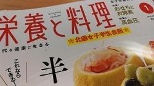 「栄養と料理」1月号に元館生さんが登場!