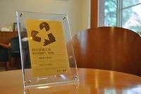 加賀まちづくり協議会が「都市景観大賞」特別賞を受賞