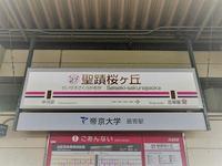 京王線の帝京大学(八王子キャンパス)最寄り駅
