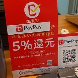 備品購入にPayPayをご利用いただけます!