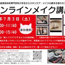 【シセビコラボ】オンラインメイク講座を開催します!
