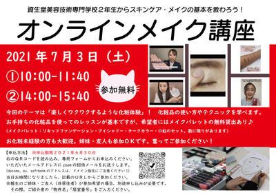 資生堂メーク講座2107.jpg