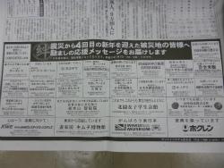 産経新聞_1.jpg