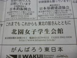 産経新聞_3.jpg