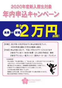 【北園】年内申込キャンペーン2020_カラー画像.jpg