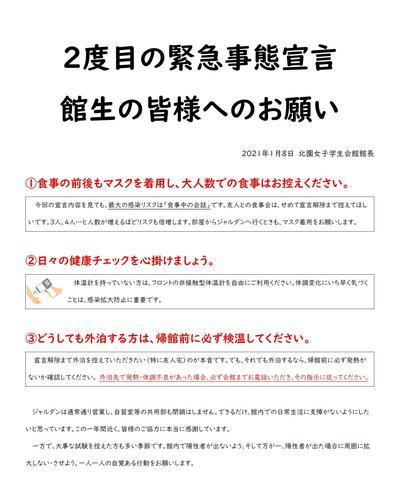 210108_緊急事態宣言.jpg