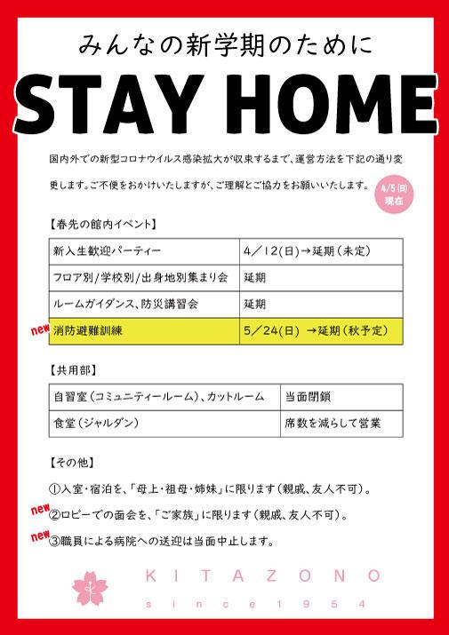 stayhome_200405.jpg