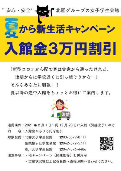 途中入館_2021.jpg