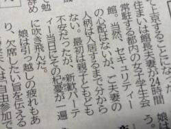 新聞投書.jpg